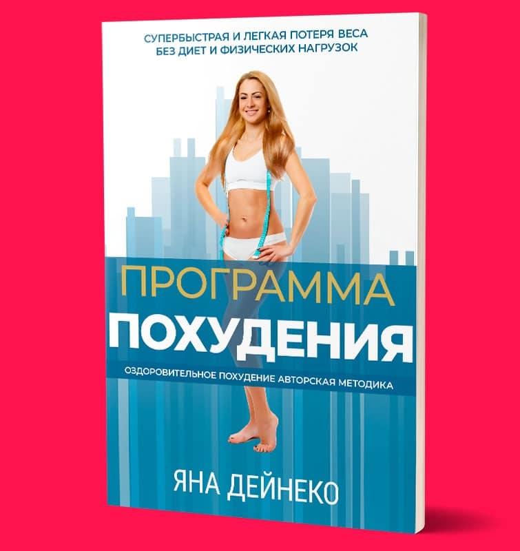 Массаж для похудения скачать брошюру — Яна Дейнеко